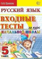 Входные тесты за курс начальной школы. Русский язык. 5 класс