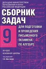 Сборник задач для подготовки и проведения письменного экзамена по алгебре за курс основной школы. 9 класс