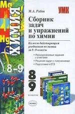 Сборник задач и упражнений по химии. 8-9 класс
