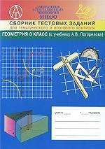 Сборник тестовых заданий для тематического и итогового контроля. Геометрия. 8 класс