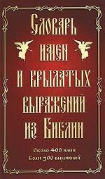 Словарь имен и крылатых выражений из Библии