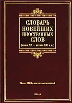 Словарь новейших иностранных слов. Конец XX - начало XXI вв