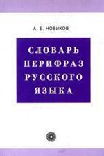 Словарь перифраз русского языка (на материале газетной публицистики)