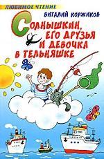 Солнышкин, его друзья и девочка в тельняшке