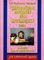Справочное пособие по математике. Уроки математики. 3 класс. В 2 частях. Часть 2