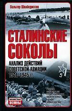 Сталинские соколы. Анализ действий советской авиации. 1941-1945 гг