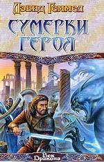 Сумерки героя: Роман (пер. с англ. Виленской Н.И.)