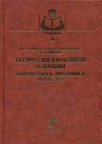 Теория механизмов и машин: Кинематика, динамика, расчет: Учебное пособие для вузов (под ред. Петровой Н.К.)