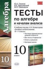 """Тесты по алгебре и началам анализа. 10 класс: К учебнику под ред. А.Н. Колмогорова """"Алгебра и начала анализа. 10-11 классы"""""""