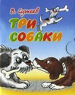 Три собаки (миниатюрное издание)