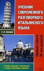 Учебник современного разговорного итальянского языка
