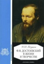 Ф. М. Достоевский в жизни и творчестве