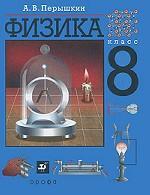 Физика. 8 класс