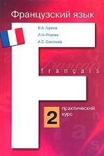 Французский язык. Практический курс. В 2 книгах. Книга 2