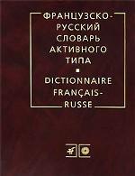 Французско-русский словарь активного типа / Dictionnaire Fraincais Russe