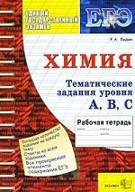 Химия. 11 класс: Тематические задания уровня А, В, С