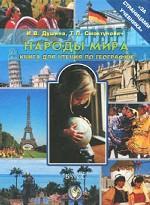 Химия 10кл Мир веществ [Учебник] баз. и проф. ур