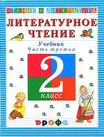 Литературное чтение. 2 класс. В 3 частях. Часть 3