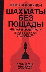 Шахматы без пощады: секретные материалы
