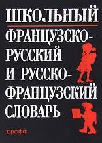 Школьный французско-русский и русско-французский словарь / Dictionnaire Francais-Russe et Russe-Francais Pour Ecoliers