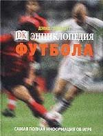 Энциклопедия футбола. Самая полная информация об игре