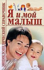 Я и мой малыш. Энциклопедический справочник