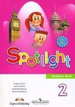 Англйский яз. Англ. в фокусе. (Spotlight). Учебник