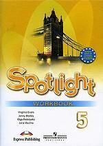 Spotlight 5. Workbook. Английский язык. 5 класс. Рабочая тетрадь