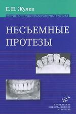 Евгений Николаевич Жулев. Несъемные протезы. Теория, клиника и лабораторная техника. 5-е изд 150x225