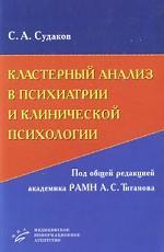 Кластерный анализ в психиатрии и клинической психологии: Руководство / Под общ. ред. А.С. Тиганова ( с CD диском)
