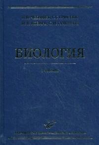 Биология: Учебник. - 3-е изд., испр. и доп