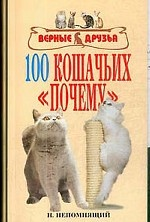 """100 кошачьих """"почему"""""""