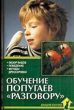 """Обучение попугаев """"разговору"""""""