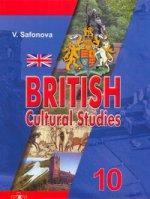 Английский язык. Культуроведение Великобритании. 10 класс