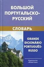 Большой португальско-русский словарь. Около 250 000 слов, словосочетаний и значений