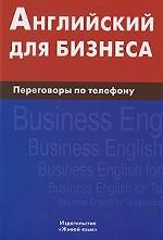 Скачать Английский для бизнеса. Переговоры по телефону бесплатно Д.в. Скворцов