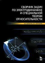 Сборник задач по электродинамике и специальной теории относительности. Учебное пособие, 4-е изд., испр