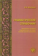 Грамматический справочник: Традиционно-системное и функционально-системное описание русской грамматики