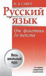 Русский язык. От фонетики до текста. Пособие