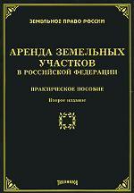 Аренда земельных участков в Российской Федерации. Практическое пособие