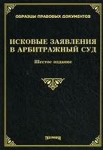 Скачать Исковые заявления а арбитражный суд бесплатно М.Ю. Тихомиров