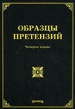 Образцы претензий(изд: 4)