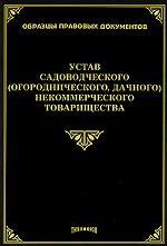 Устав садоводческого (огороднического, дачного) некоммерческого товарищества