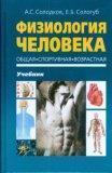 Физиология человека. Общая. Спортивная. Возрастная. Учебник