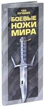 Боевые ножи мира. 150 лучших