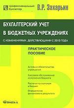 Бухгалтерский учет в бюджетных учреждениях