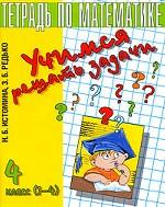 Учимся решать задачи. Тетрадь по математике. 4 класс