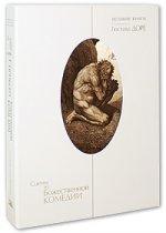 Великие книги в иллюстрациях Гюстава Доре. Сцены из Божественной комедии