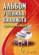 Альбом ученика-пианиста. 6 класс. Учебно-методическое пособие. 3-е издание