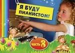 Я буду пианистом. Методическое пособие для обучения. Ч. 3(изд: 2)